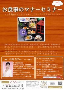 お食事マナーセミナー2015