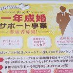 「山元町一年成婚サポート事業」まもなくスタート!