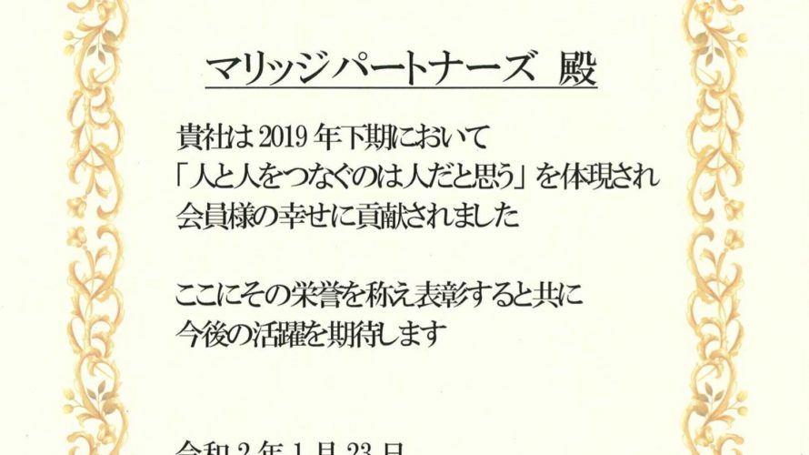 日本結婚相談所連盟IBJからも賞をいただきました!
