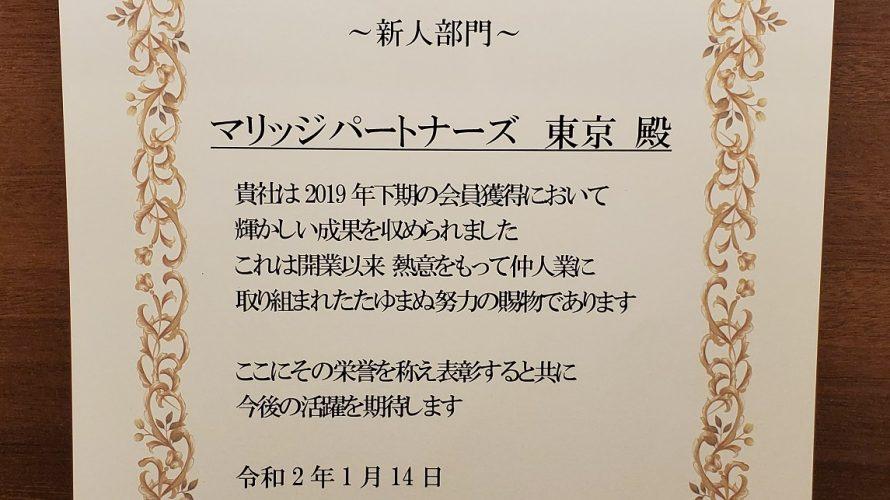 東京サロンでも優秀賞をいただきました!!