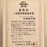 「ご成婚実績最優秀賞」をいただきました!!