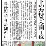 1/23河北新報 に「ご成婚実績最優秀賞」受賞の記事が掲載されました!