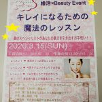 婚活×Beauty Event開催!
