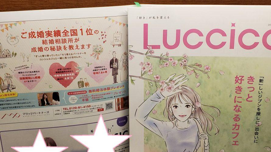 Luccica(ルチカ)に掲載されました♡