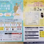 山元町の婚活支援がスタートします!