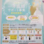 【山元町一年成婚サポート事業】参加者募集中
