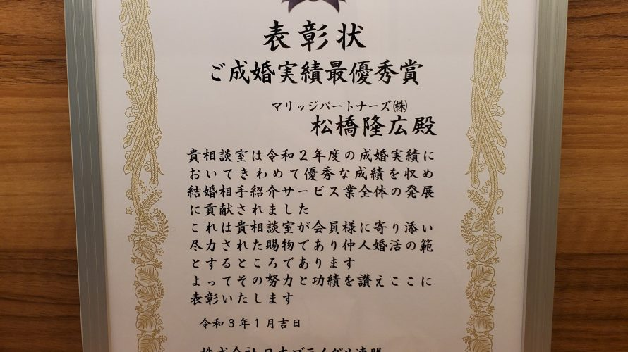 今年も成婚実績最優秀賞を受賞!