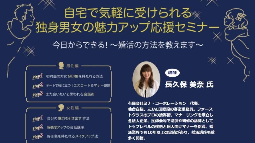 南会津町主催『魅力アップセミナー』募集スタート!