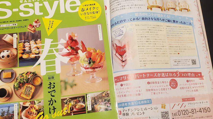 S-style3月号にマリッジパートナーズのブログが紹介されました!
