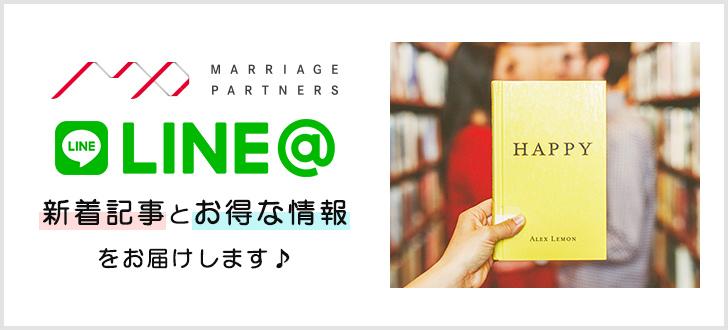 マリッジパートナーズ公式LINE@