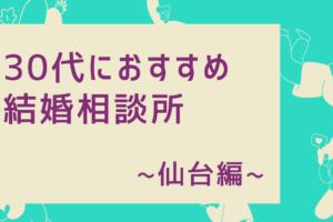 30代へおすすめの仙台の結婚相談所