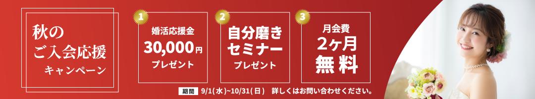 秋の入会応援キャンペーン
